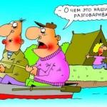 Жены рыбаков