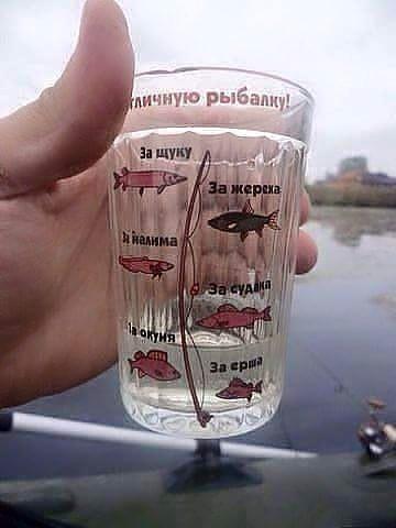 За рыбалку!