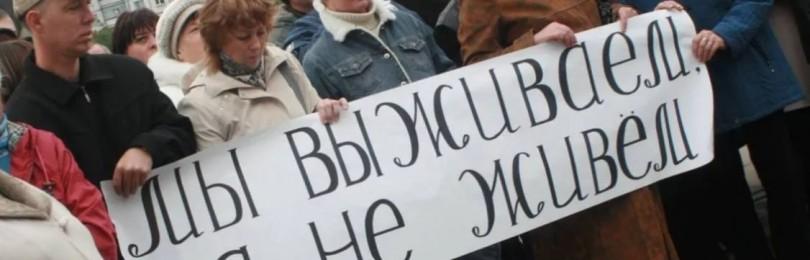 Россияне привыкли, что их постоянно обманывают