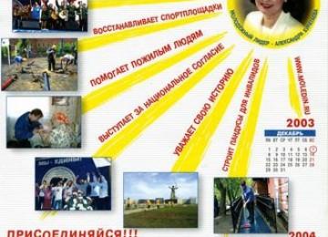 Политическая партия «единая россия»