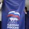 Эксперты о «Единой России»
