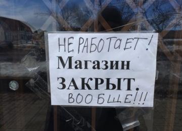 В России предприятий закрывается в 2 раза больше, чем открывается