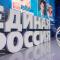 История «Единой России» подходит к завершению
