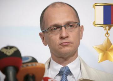 После Кириенко звание Героя России ничего не значит