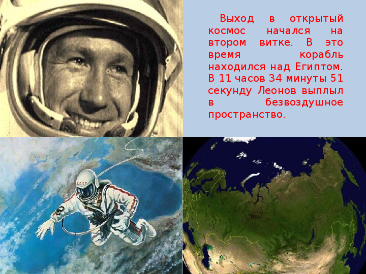 первый выход в космос леонова