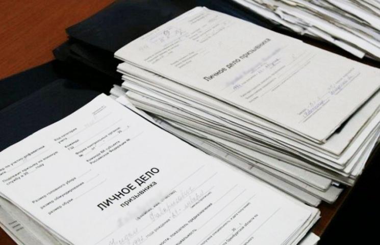 документы для постановки на учет в военкомат