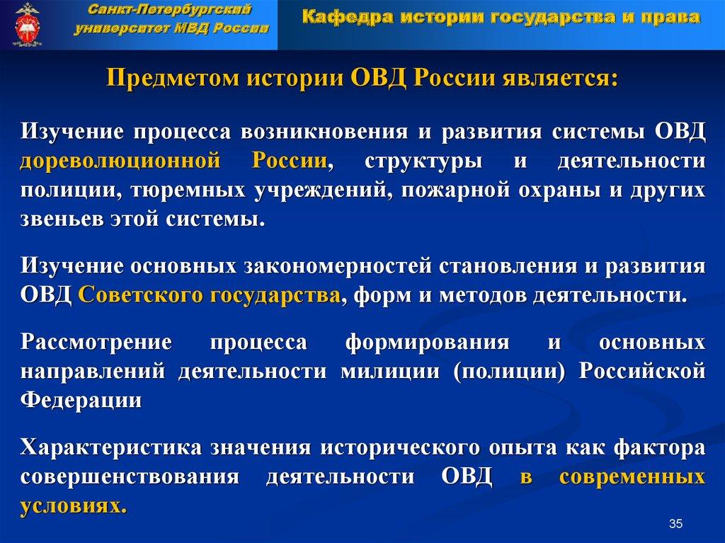 история российской полиции