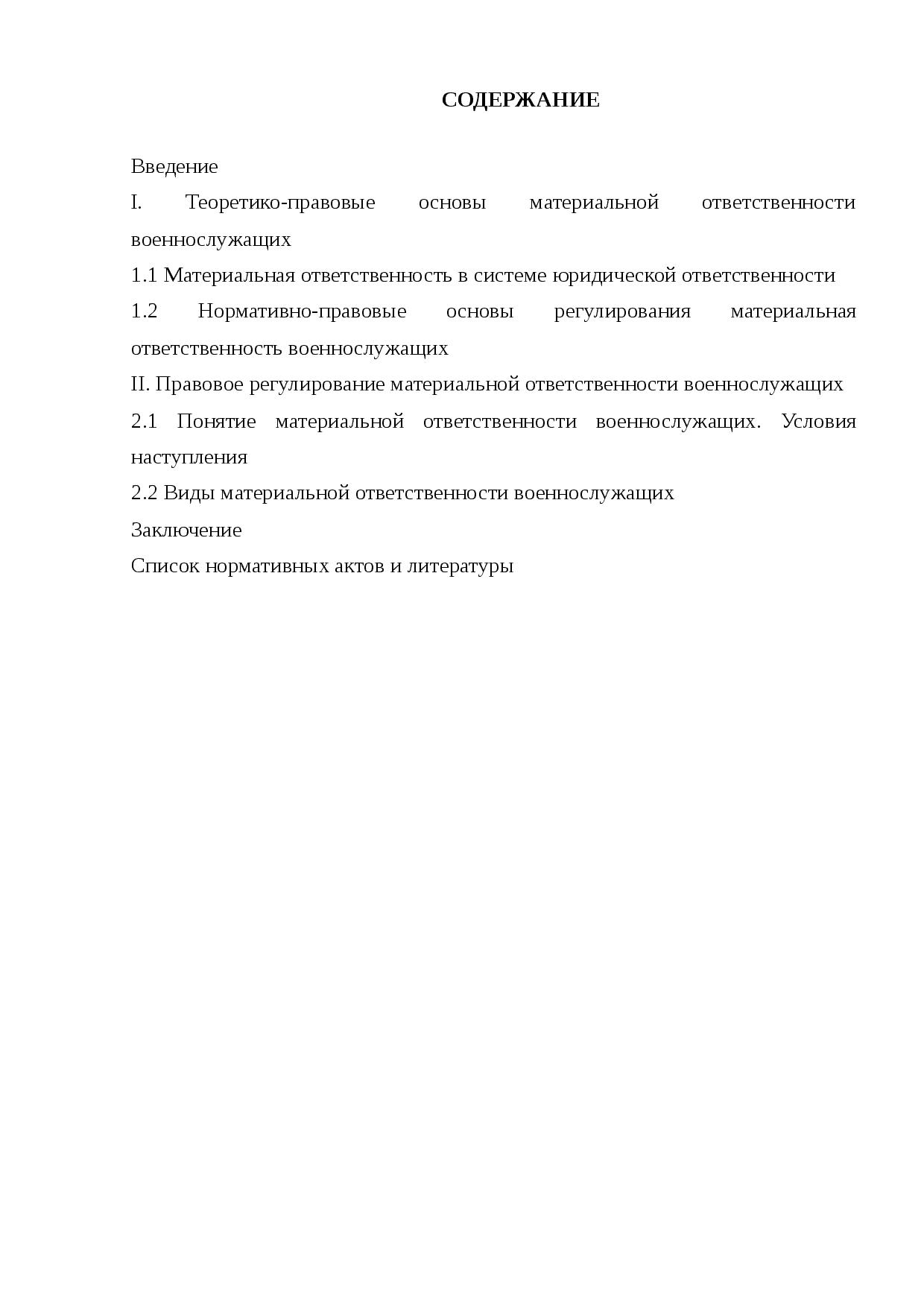 161 фз о материальной ответственности военнослужащих