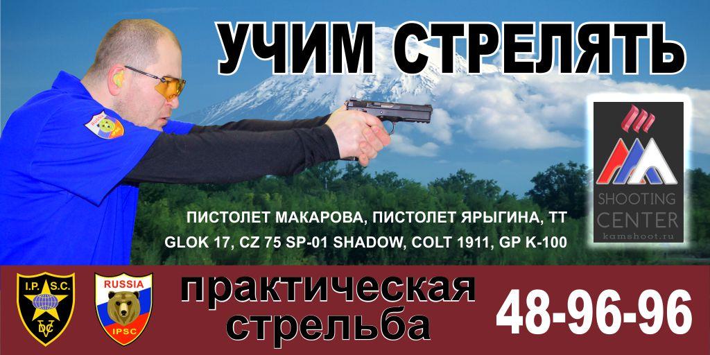 правила стрельбы из пистолета