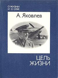 яковлев авиаконструктор википедия