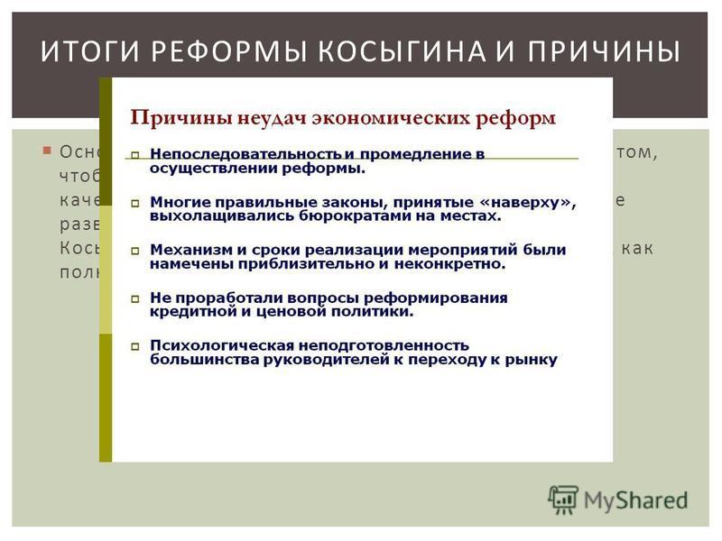 реформа косыгина 1965 кратко