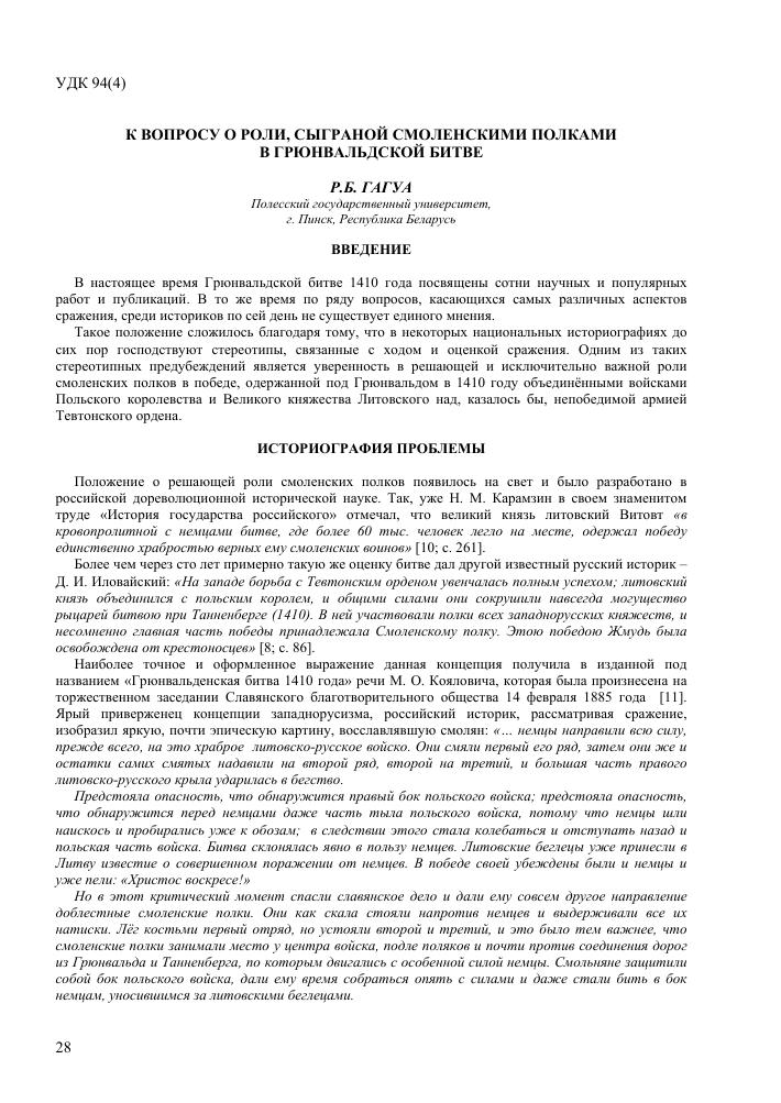 русские бойцы славянские войны
