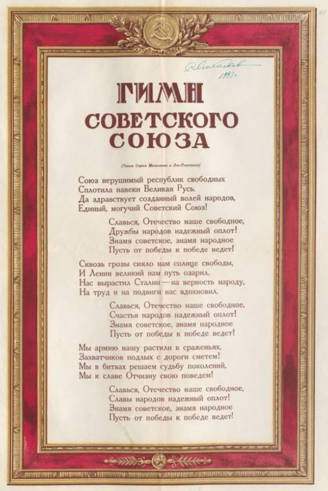 история возникновения гимна россии