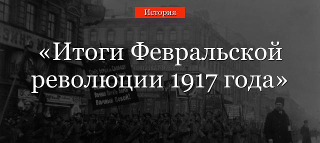 февральский переворот