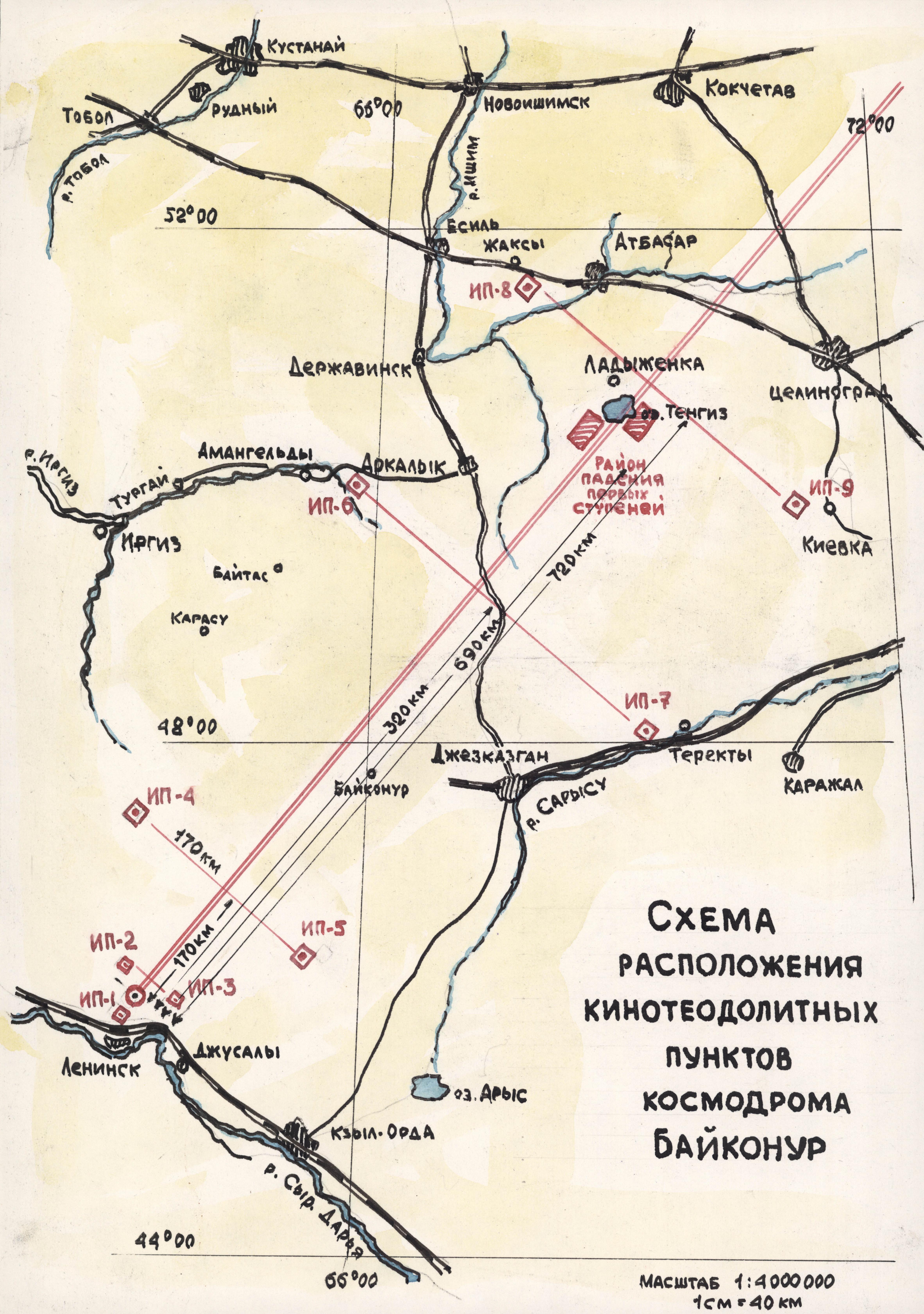 байконур казахстан