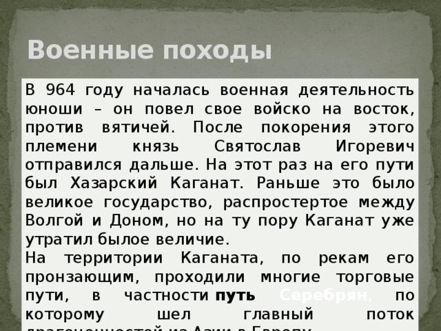 дунайские походы святослава игоревича