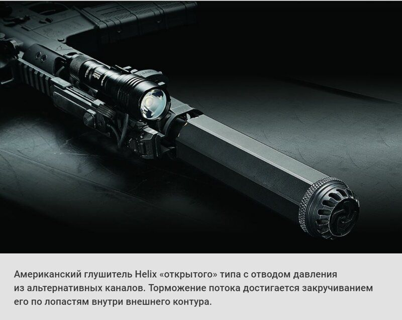 глушитель оружейный