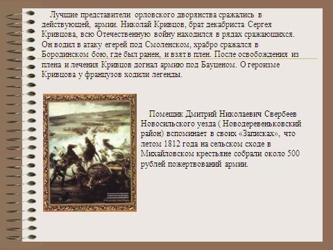 25 декабря 1812 года