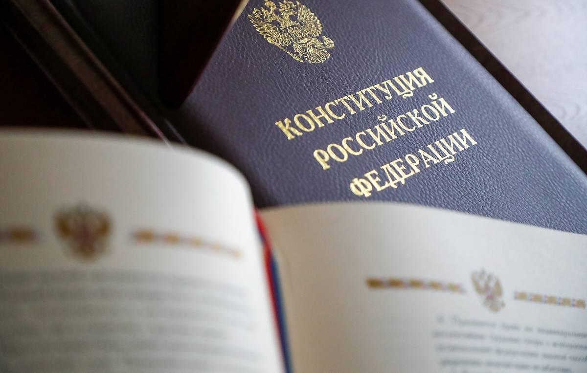 принятие новой конституции