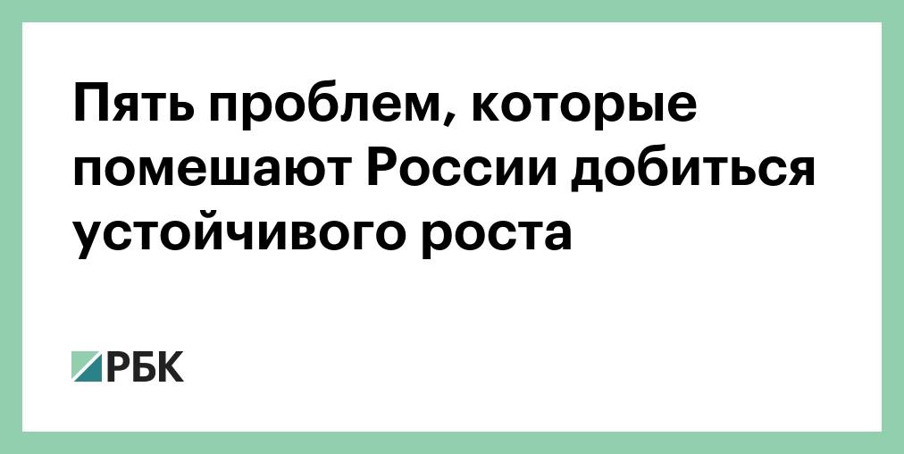 проблемы экономического развития россии