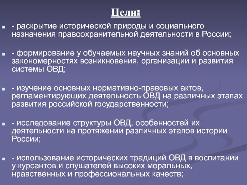 история мвд россии