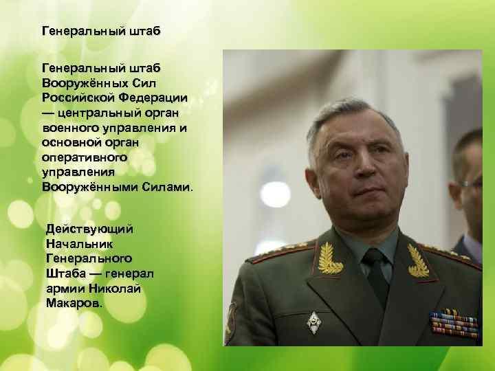 верховный главнокомандующий вооруженными силами