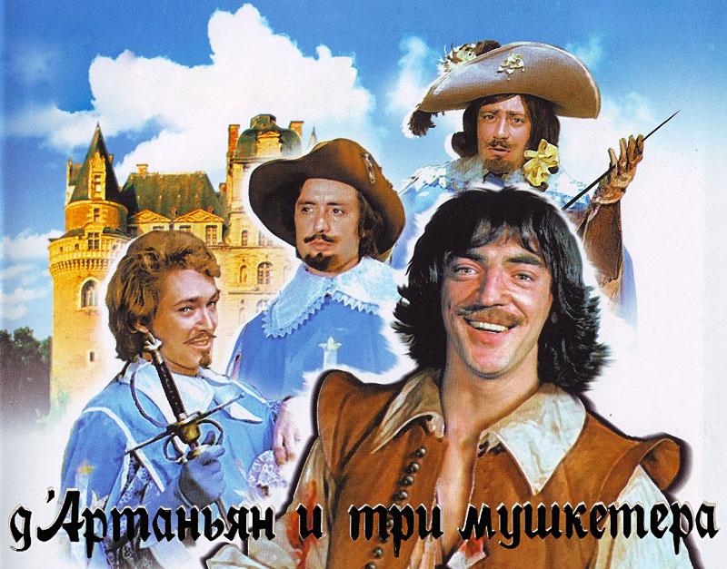 кто написал роман три мушкетера