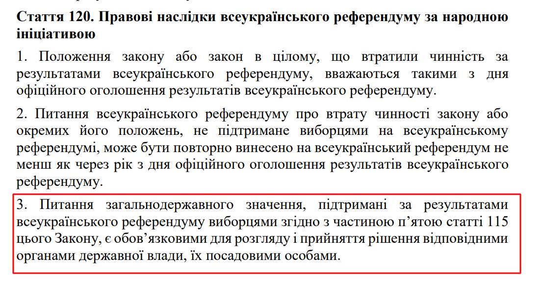 примеры референдумов в россии