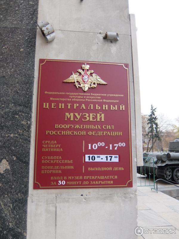 музей советской армии в москве официальный сайт