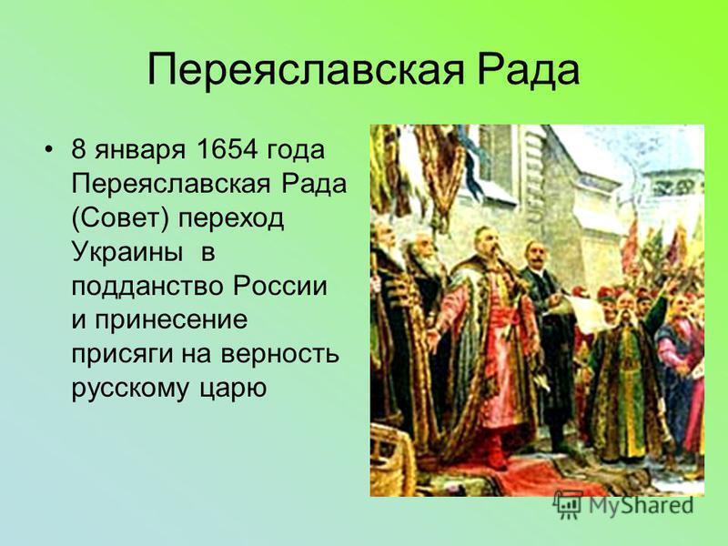 вхождение украины в состав россии