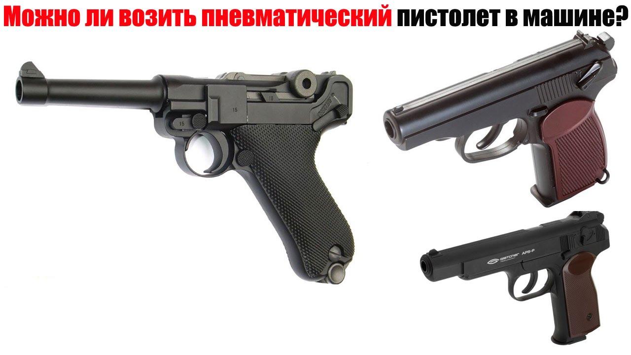 правила перевозки оружия в машине