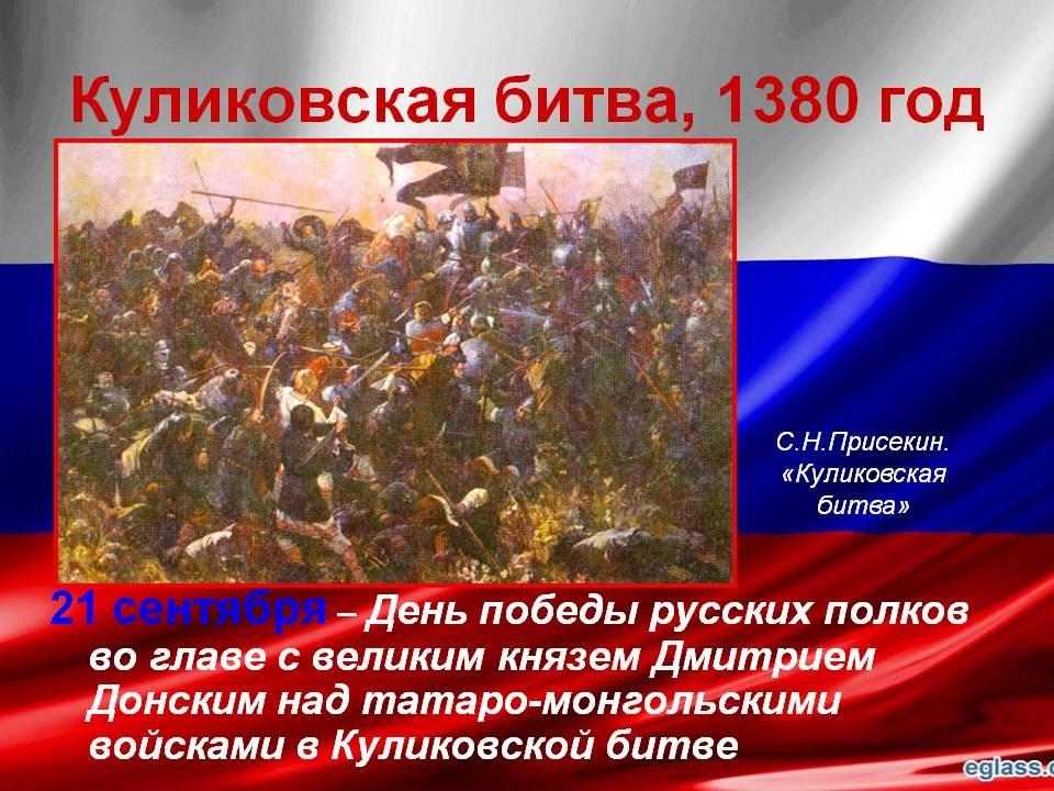 21 сентября 1380 года
