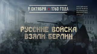 взятие берлина русскими войсками