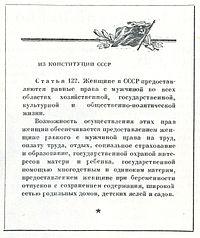 конституция 36 года