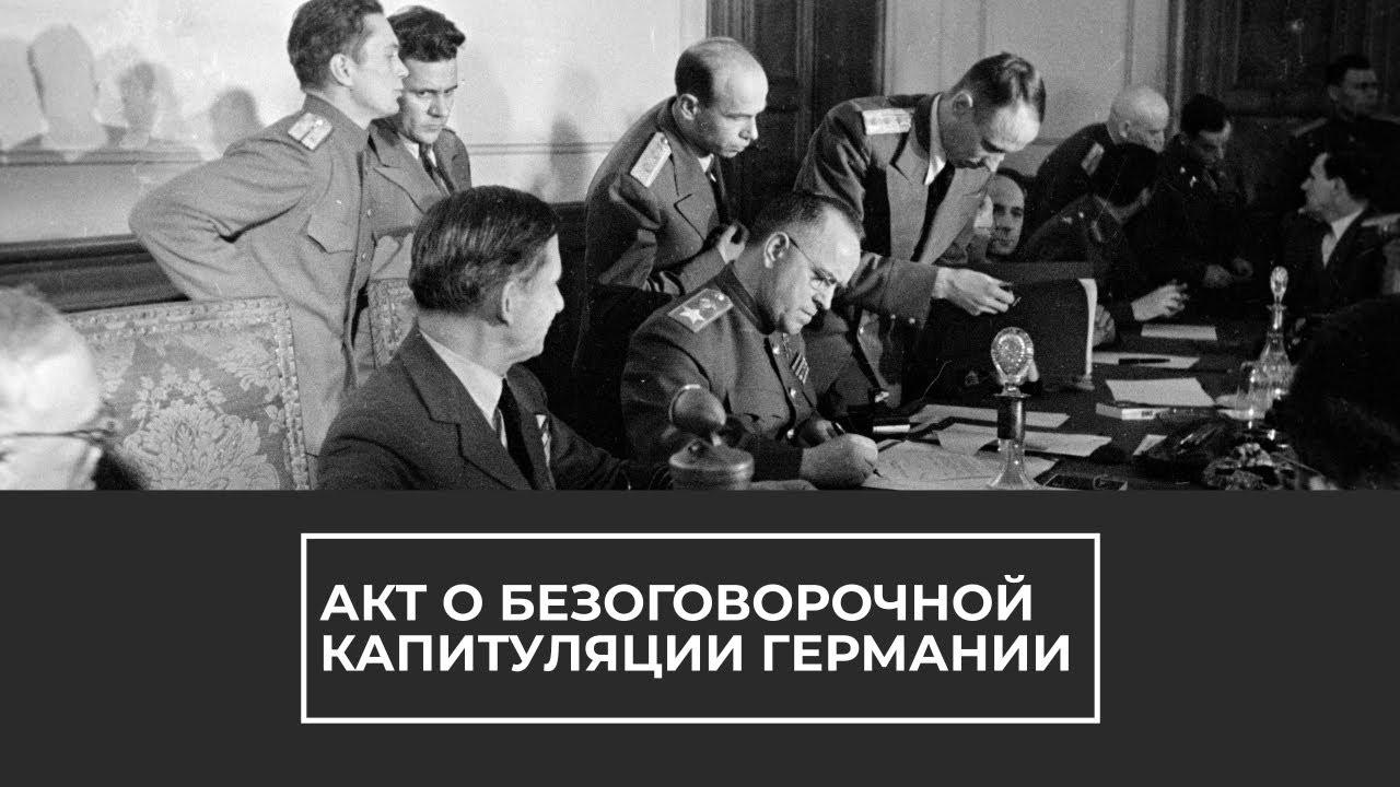 акт о военной капитуляции германских вооруженных сил