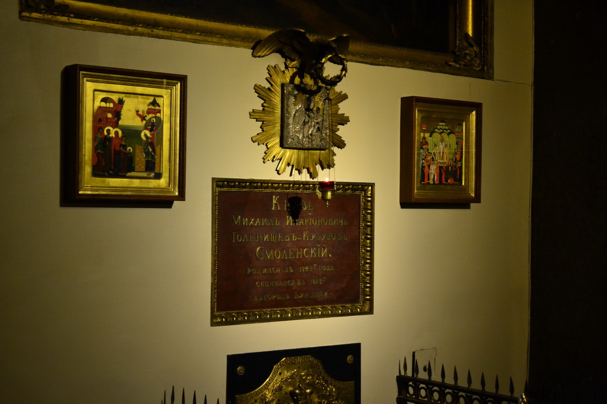 где похоронен кутузов михаил илларионович