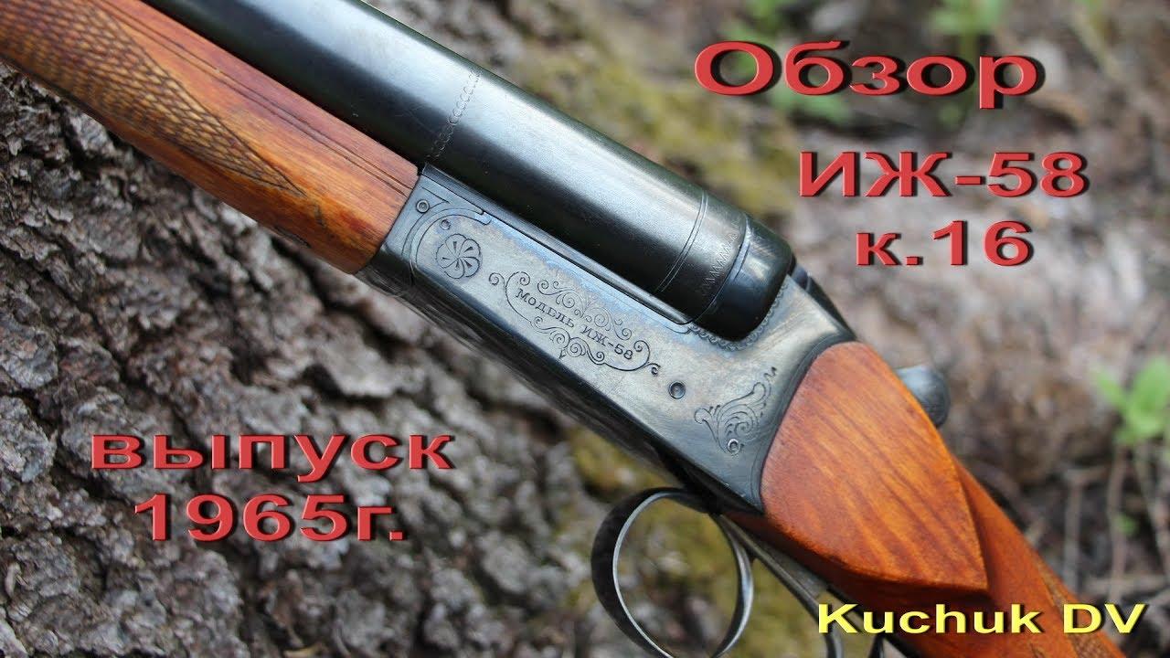 ружье мр 43