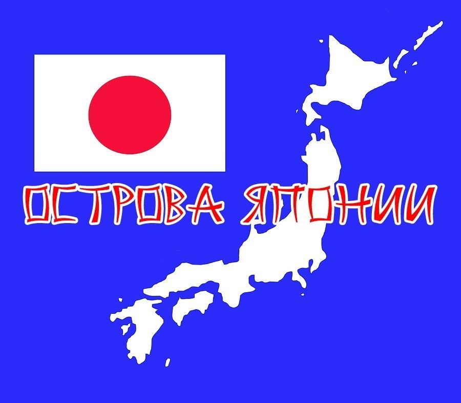 японский архипелаг