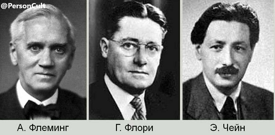 кто открыл пенициллин в россии