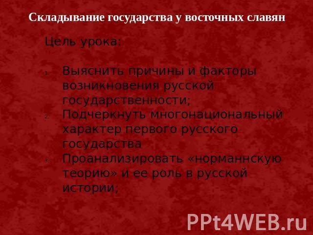 государство восточных славян