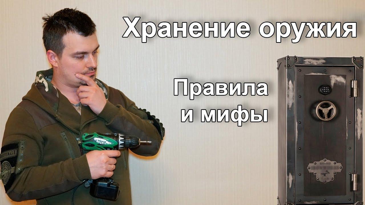 хранение патронов