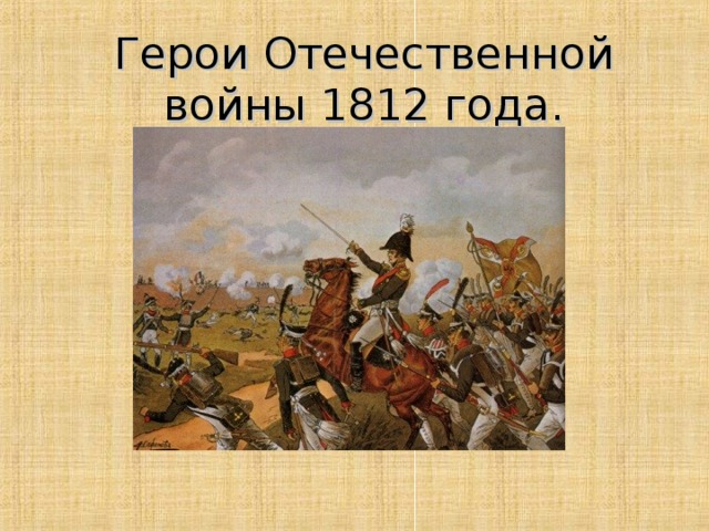 битва при клястицах 1812