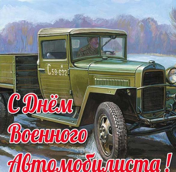 день военного автомобилиста в россии