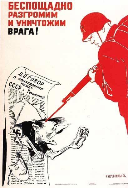 фашистские плакаты