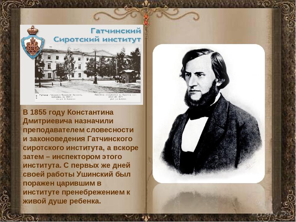 ушинский константин дмитриевич педагогические идеи