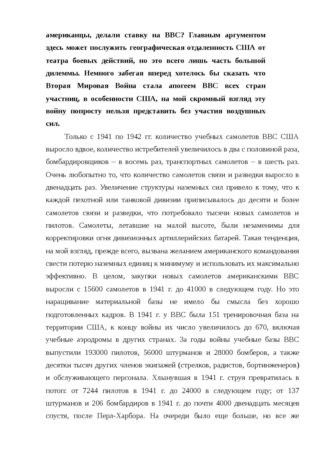 тихоокеанский фронт второй мировой войны