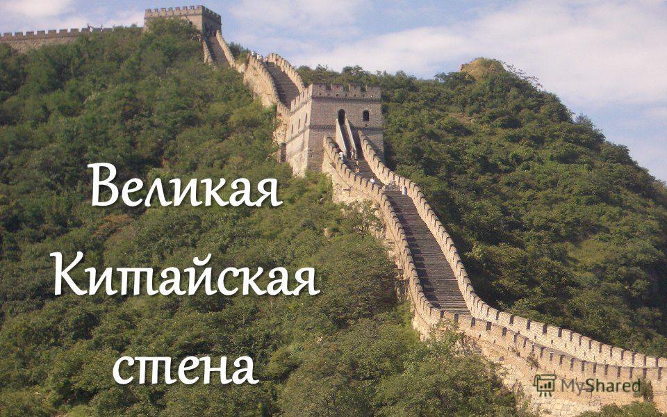 кто строил китайскую стену на самом деле
