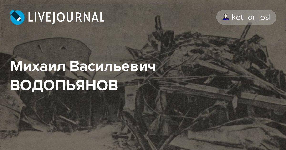 водопьянов михаил васильевич биография