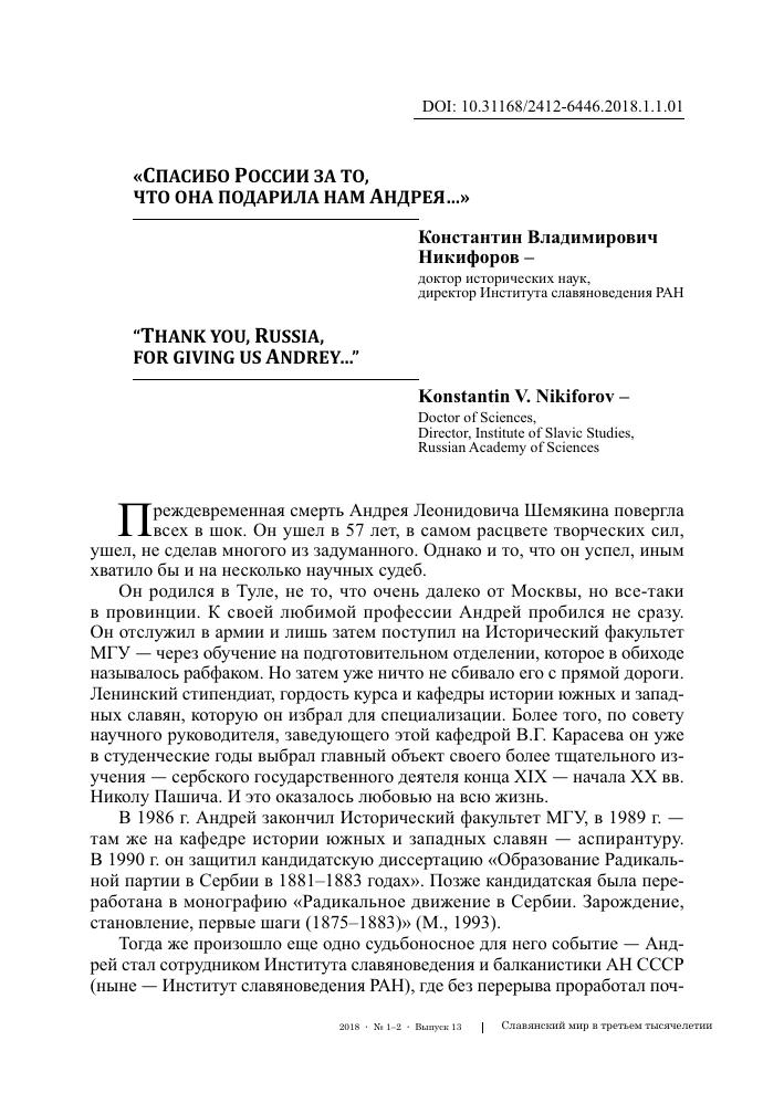 русские бойцы славянские воины