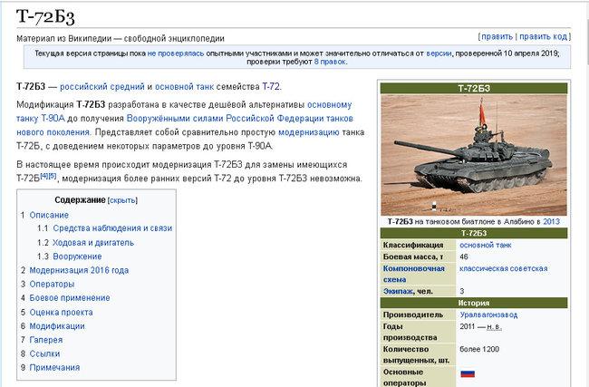 фото танков россии